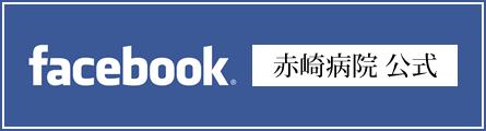 Facebook赤崎病院公式