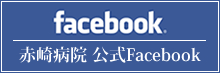 医療法人赤崎会赤崎病院公式Facebook